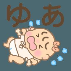 ゆあちゃん(赤ちゃん)専用のスタンプ