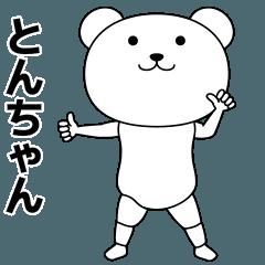 とんちゃんが踊る★名前スタンプ