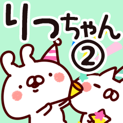 【りっちゃん】専用2