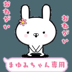 まゆみちゃん専用の動く女子スタンプ