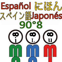 90°8 .スペイン語...日本語