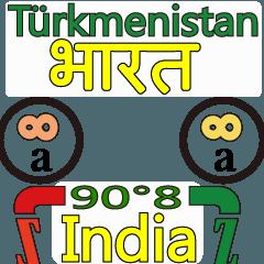 90°8 トルクメニスタン .インド