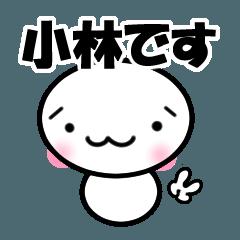 【小林】専用スタンプ