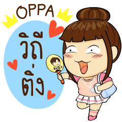 [LINEスタンプ] OPPA Fan Club