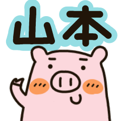 山本さん★専用スタンプ