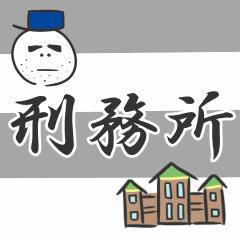 [LINEスタンプ] ムショ単語集の画像(メイン)