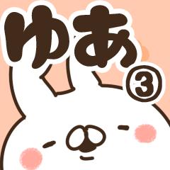【ゆあ】専用3