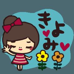 ◆きよみさんが毎日使える名前スタンプ◆