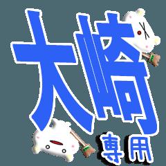 [LINEスタンプ] ★大崎専用★(大崎さん専用) (1)