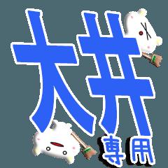 ★大井さん専用★(大井一択)