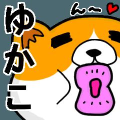 [LINEスタンプ] ゆかこより愛を込めて(名前スタンプ・猫)