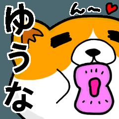 [LINEスタンプ] ゆうなより愛を込めて(名前スタンプ・猫)