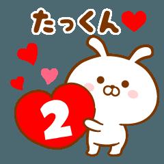 ♥愛しのたっくん♥に送るスタンプ2