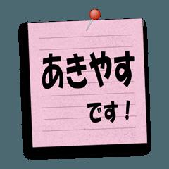 [LINEスタンプ] あきやすやアキヤスが使いやすいスタンプ