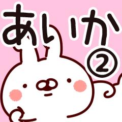 【あいか】専用2
