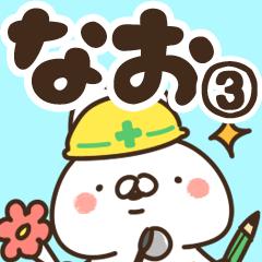 【なお】専用3