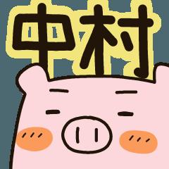 中村さん★専用スタンプ