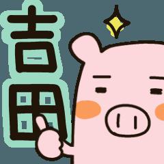 吉田さん★専用スタンプ