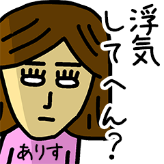 関西弁【ありす】の名前スタンプ