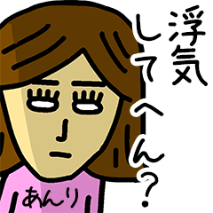 関西弁【あんり】の名前スタンプ