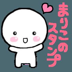 まりこ専用シンプルかわいいスタンプ