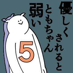 ともちゃんは最高!第5弾!