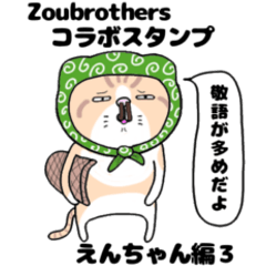 zoubrothersコラボ えんちゃん編 3