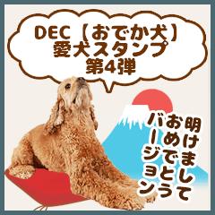 DEC【おでか犬】愛犬スタンプ第4弾