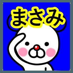 ☆まさみ(男子)☆名前プレミアムスタンプ☆