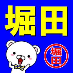 超★堀田(ほつた・ほりた・ほりだ・ほった)