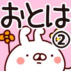 【おとは】専用2