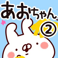 【あおちゃん】専用2