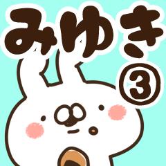 【みゆき/みゆきちゃん】専用名前スタンプ3