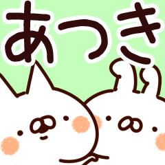 【あつき】専用