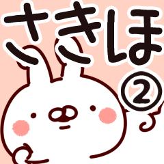 【さきほ】専用2