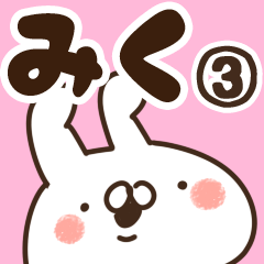 【みく】専用3