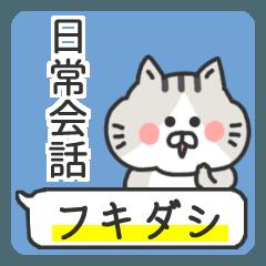 かわいい猫と日常会話2