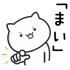 【まい】が使うネコ