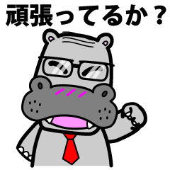 カバじぃ(受験編)