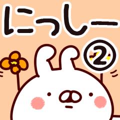 【にっしー】専用2