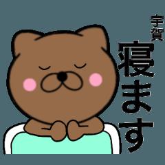[LINEスタンプ] 【宇賀】が使う主婦が作ったデカ文字ネコ (1)