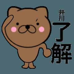 【井川】が使う主婦が作ったデカ文字ネコ