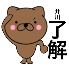 [LINEスタンプ] 【井川】が使う主婦が作ったデカ文字ネコ (1)
