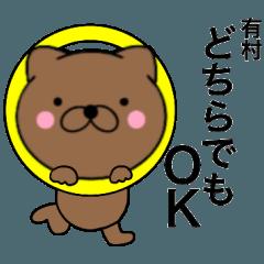 【有村】が使う主婦が作ったデカ文字ネコ