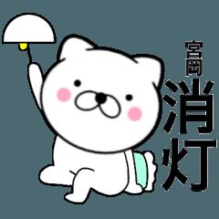【宮岡】が使う主婦が作ったデカ文字ネコ