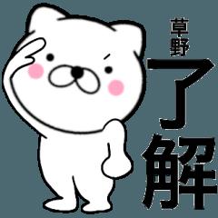 【草野】が使う主婦が作ったデカ文字ネコ