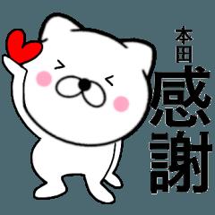 【本田】が使う主婦が作ったデカ文字ネコ