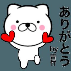 【吉竹】が使う主婦が作ったデカ文字ネコ