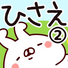 【ひさえ】専用2