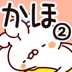 【かほ】専用2